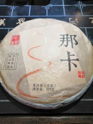 云南省丽江市古城区普洱生茶  特级 盒装 7年老生茶