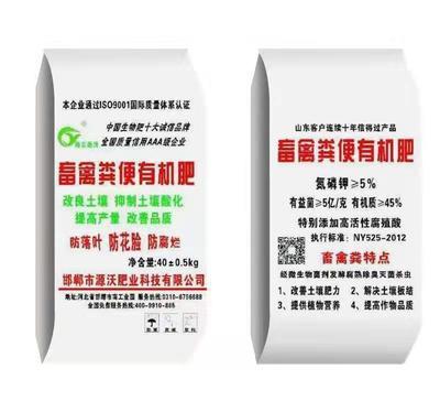 河北省邯郸市永年县禽畜粪