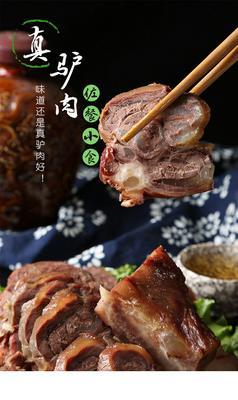 广东省潮州市湘桥区五香驴肉