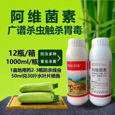 这是一张关于阿维菌素 悬浮剂 瓶装 低毒 的产品图片