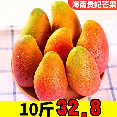 浙江省金华市婺城区贵妃芒  芒果十斤32.8元