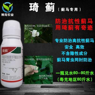 这是一张关于甲维盐  抗性蓟马快杀专用药!的产品图片
