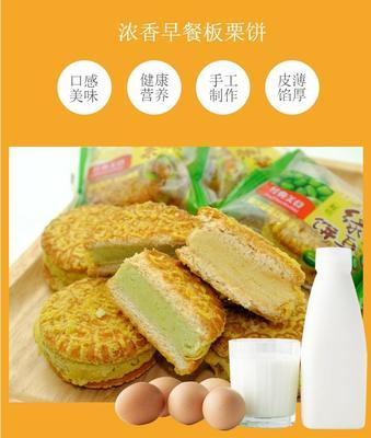 这是一张关于板栗饼 6-12个月 的产品图片