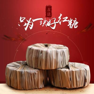 云南省楚雄彝族自治州双柏县红糖  云南特产农家土法熬制