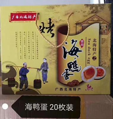 广西壮族自治区北海市合浦县烤海鸭蛋 礼盒装