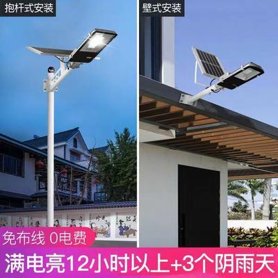 广东省中山市中山市太阳能灯 150W【包邮】