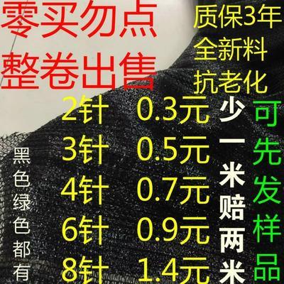 北京东城区遮阳网  6针 超长抗老化5年以上
