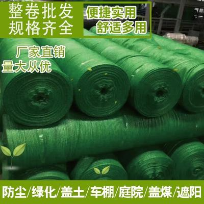 北京东城区遮阳网 3针