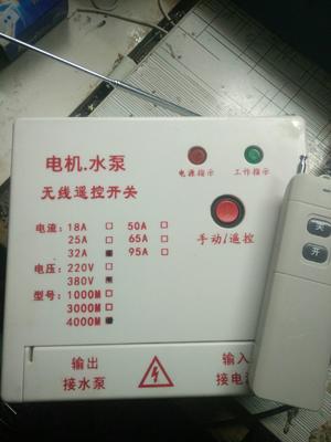 河南省南阳市宛城区水泵遥控开关