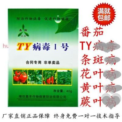 山东省菏泽市鄄城县果树专用病毒威 水剂 袋装 低毒