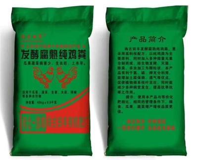 河北省邯郸市永年县有机肥