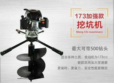浙江省金华市永康市地钻机  173加强版配30厘米直径钻头