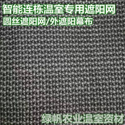 山东省潍坊市寿光市遮阳网  75%黑色圆丝遮阳网