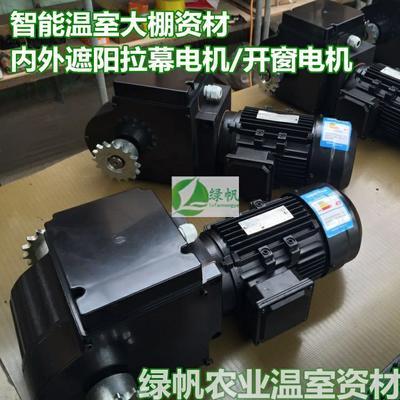 山东省潍坊市寿光市拉幕电机  开窗电机内外遮阳电机