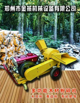 河南省郑州市上街区肥料粉碎机