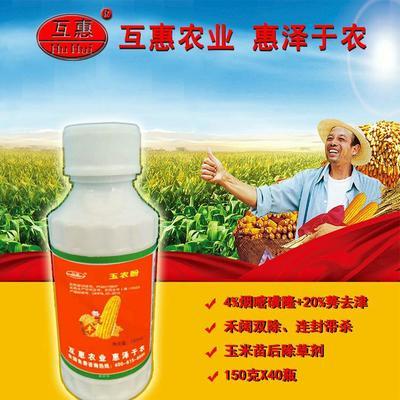 河南省郑州市金水区除草剂 悬浮剂 袋装 低毒
