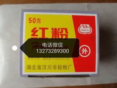 河北省保定市南市区红粉  一盒50克药用