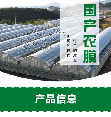 上海奉贤区防雨布 蔬菜大棚膜流滴膜消雾po膜