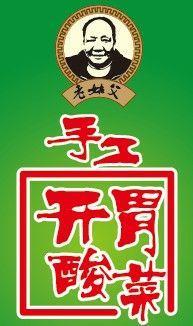 广西壮族自治区贺州市平桂区腌芥菜