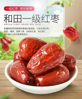 这是一张关于和田大枣 一级 的产品图片