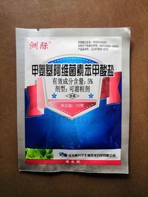 河南省郑州市金水区甲维盐  5%兴宇洲际10克小白菜小菜蛾