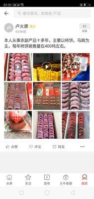 这是一张关于平乐柿饼 礼盒装 的产品图片