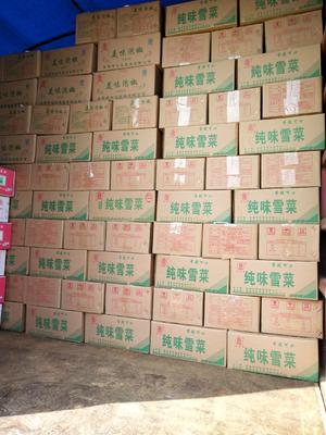 江西省宜春市高安市腌制雪菜