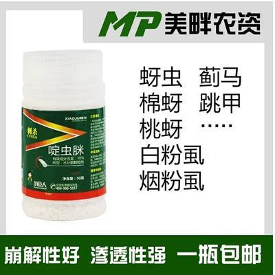 这是一张关于啶虫脒 颗粒剂 瓶装 中毒 的产品图片