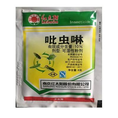 这是一张关于吡虫啉 粉剂 袋装 低毒 的产品图片