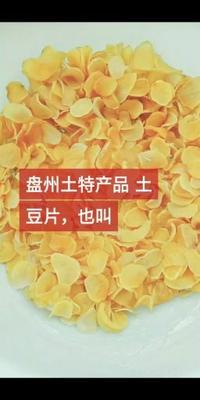 这是一张关于干土豆果 18-24个月 的产品图片