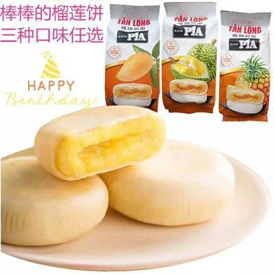 广西壮族自治区崇左市凭祥市榴莲饼 1件包邮偏远稍加,另有芒果干等