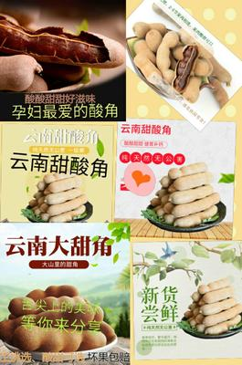 安徽省安庆市怀宁县甜角  酸甜角酸酸甜甜孕妇最爱的酸角果