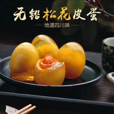 四川省成都市金牛区无铅皮蛋