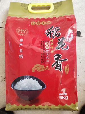 黑龙江省哈尔滨市阿城区五常大米 一等品 一季稻 粳米