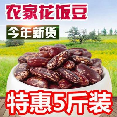 这是一张关于花豆  花饭豆煮粥煮饭好伙伴营养美味的产品图片