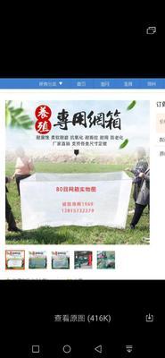 江苏省宿迁市沭阳县防逃网  订做加盖加膜防逃网箱养鱼网箱