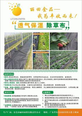 广东省东莞市东莞市防草布  0.8宽幅*300m。