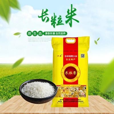 吉林省白城市镇赉县长粒香大米 一等品 晚稻 粳米