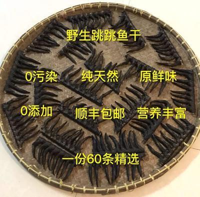 这是一张关于野生干鱼 的产品图片