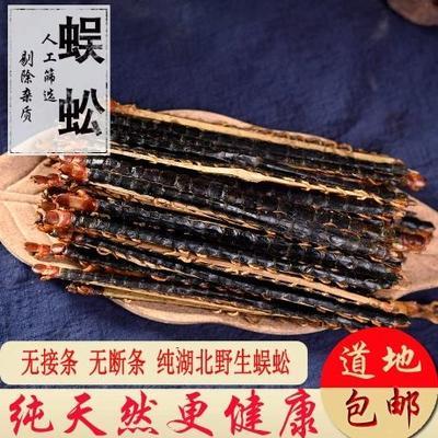 这是一张关于蜈蚣干 的产品图片