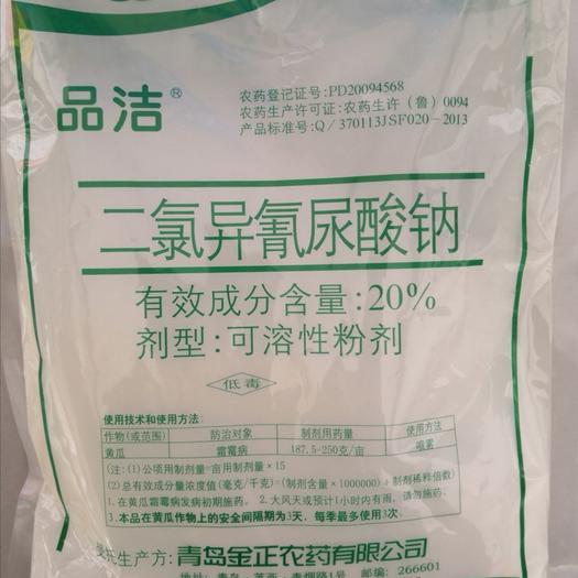 二氯异氰尿酸钠 金正品洁 20%二氯异氰尿酸1000克 霜霉病