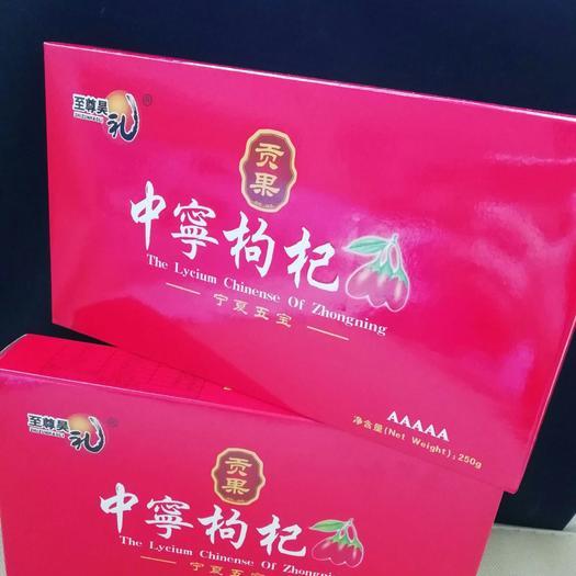 中宁枸杞 农家纯碱高品质 2盒组合装*送一个手提