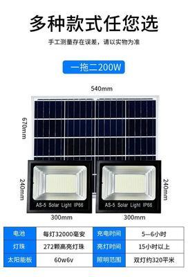 太阳能灯 新款一拖二200W(特价包邮)