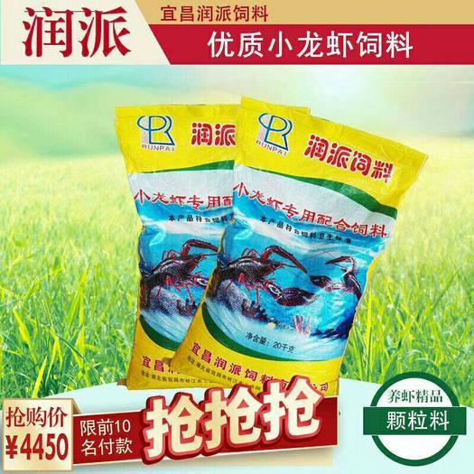 龙虾饲料 宜昌润派饲料有限公司