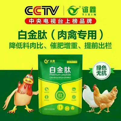 禽畜用饲料 鸡鸭鹅鸽开口药增重促生长抗病防病,3天增加采食量提高饲料利用
