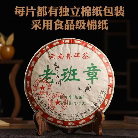07年云南布朗山老班章古树普洱茶熟茶【7饼整提5斤/2饼/