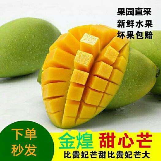 广西果新鲜 青芒应季水果芒果批发带箱10斤