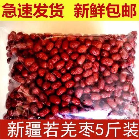 新疆若羌灰枣红枣2斤3斤5斤 新疆特产灰枣 和田大枣包邮
