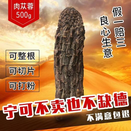 肉苁蓉 野生特级500g特产新疆沙漠初级农产品惠农网诚信直供