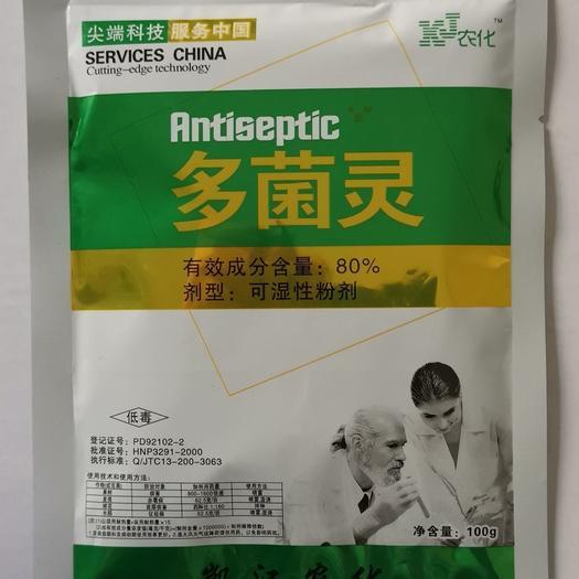 纯品 80% 多菌灵 100克 多种真菌病菌病害 杀菌剂